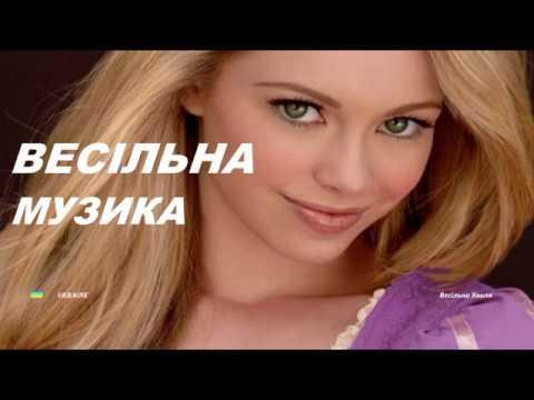Весільна музика Гурт Водограй м Коломия Українські весільні пісні 2019