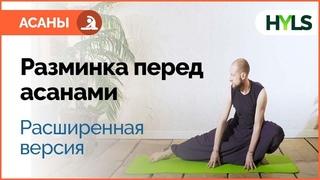 Расширенная разминка перед самостоятельной практикой йоги