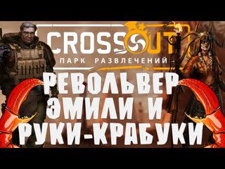 Револьвер Эмили и Руки Крабуки ВОЗВРАЩЕНИЕ В КРОССАУТ Стрим №31