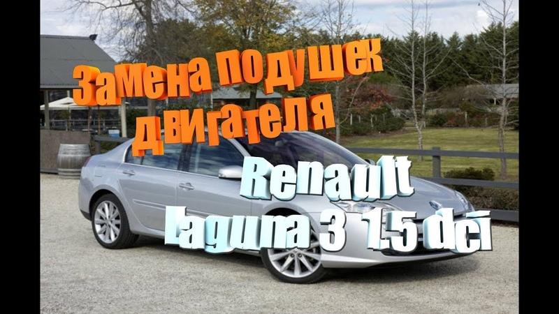 Замена подушек двигателя Renault Laguna 3 1 5DCI