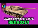 КАРТОШКИНА ХАЛЯВА НА ИТАЛЬЯНСКОМ ЖЕРЕБЦЕ СТАНДАРТ Б Prototipo Standard B World of Tanks WOT