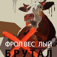 """Выставка Фрола Весёлого """"Брутал"""""""