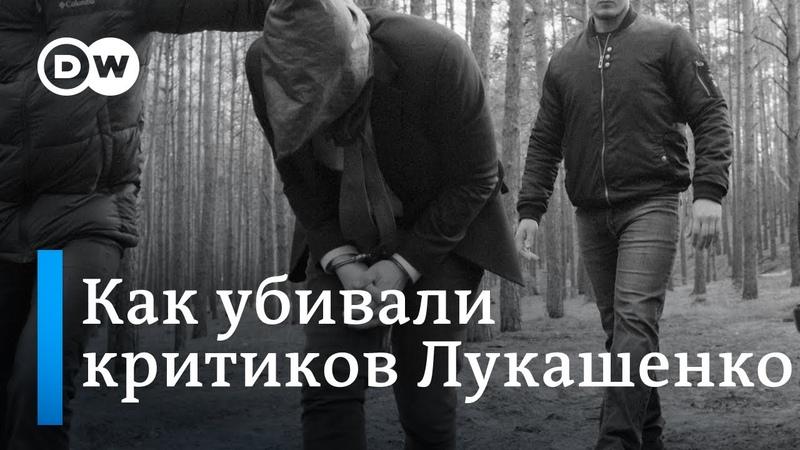 Эксклюзив DW Убийства противников Лукашенко в Беларуси исповедь соучастника