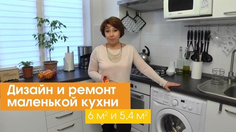 Дизайн и ремонт маленькой кухни 6 кв. м и 5 4 кв. м