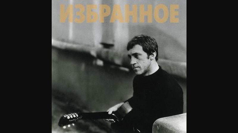 Владимир Высоцкий Избранное 1974 75 1994