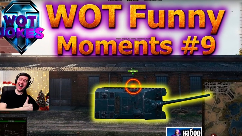 WOT FUNNY MOMENTS 9 Приколы world of tanks приколы WOT