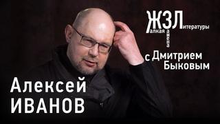 Алексей Иванов в программе ЖЗЛ (Жалкая Замена Литературы) с Дмитрием Быковым
