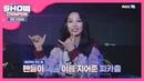 강렬한 RED MOON 으로 돌아온 카드 KARD l 쇼챔피언비하인드 l EP 153