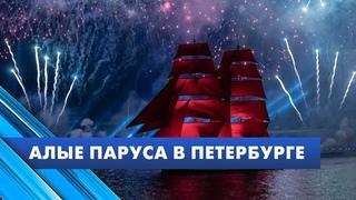 «Алые паруса» от первого лица / Салют / Атмосфера праздника