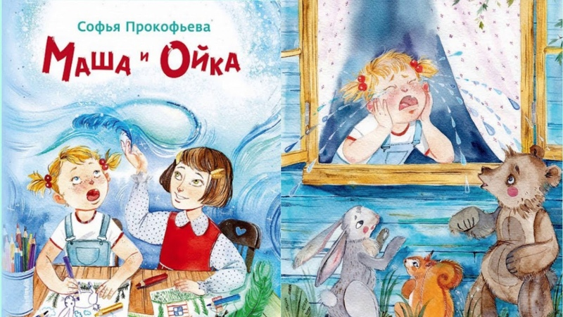 Маша и Ойка Софья Прокофьева аудиосказка слушать