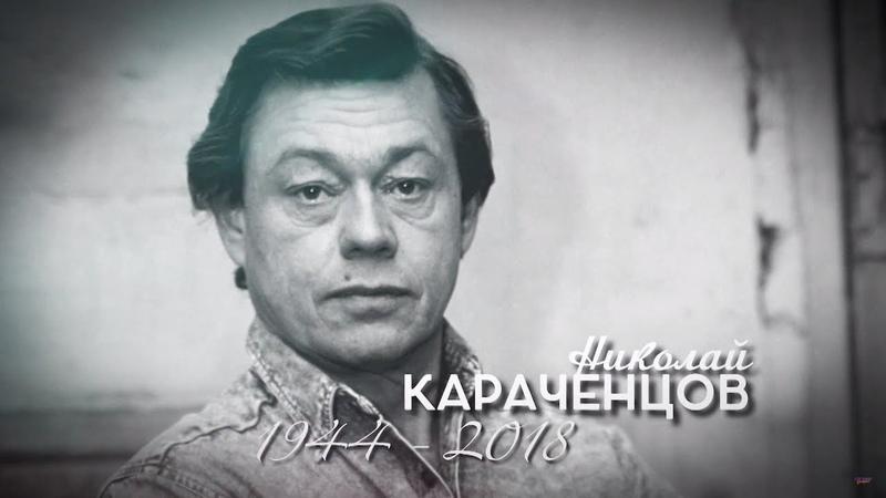 Сегодня вечером Памяти Николая Караченцова Выпуск от 27 10 2018
