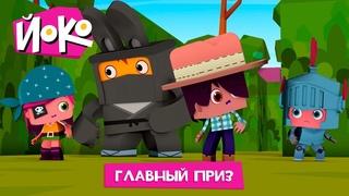 ЙОКО   Главный приз   Новая серия   Мультфильмы для детей