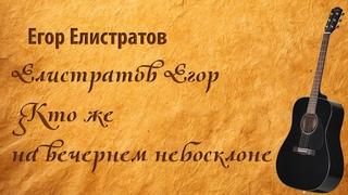 Песня Егор Елистратов - Кто же на вечернем небосклоне