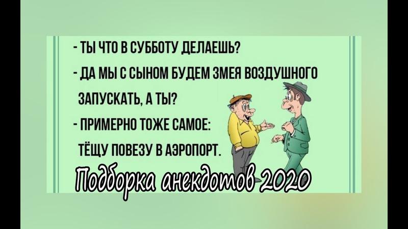 Про Вовочку и другие анекдоты 3 Минутка позитива Сборник анекдотов Забавный анекдот дня