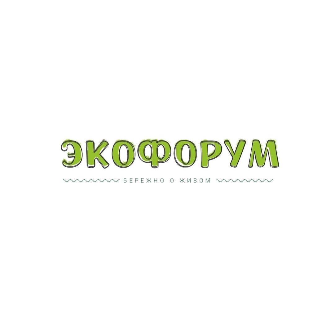Афиша Тула Межрегиональный молодёжный экологический форум
