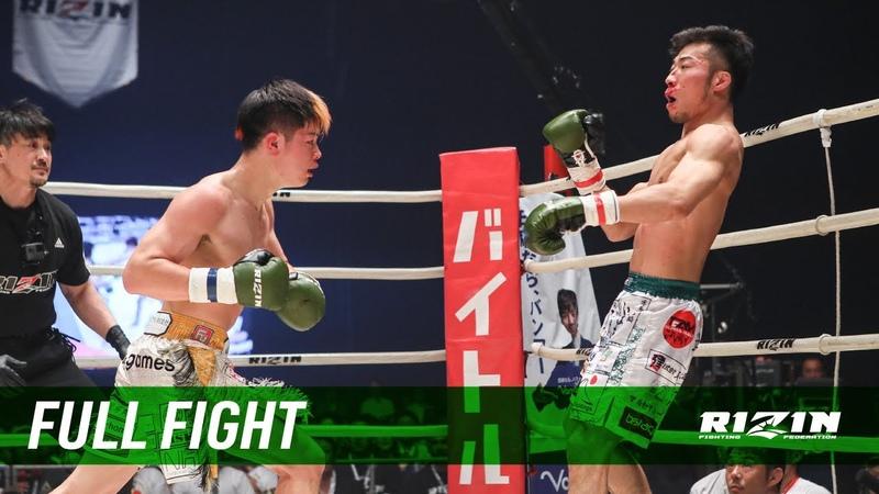 Full Fight | 中村優作 vs. 那須川天心 Yusaku Nakamura vs. Tenshin Nasukawa - RIZIN.10