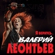 Валерий Леонтьев - Мы спасены