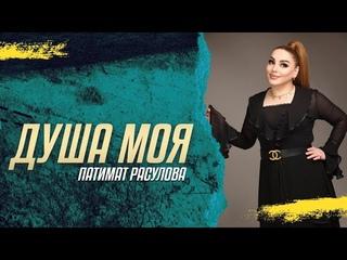 Патимат Расулова - Душа моя (Новинка 2031) COVER VERSION HIT