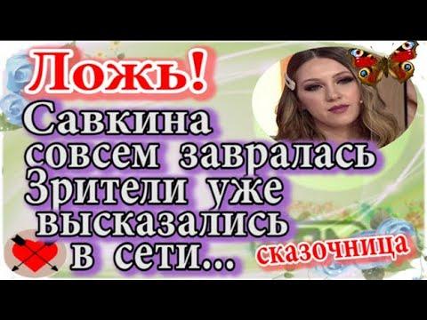 Дом 2 новости 4 декабря эфир 10 12 19 Ложь Савкина в конец завралась Зрители высказались в сети