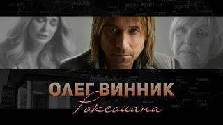 Олег Винник — Роксолана [official HD video]