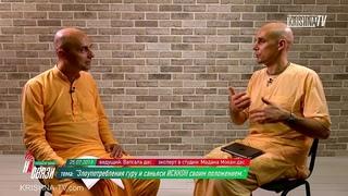Злоупотребления гуру и саньяси ИСККОН своим положением