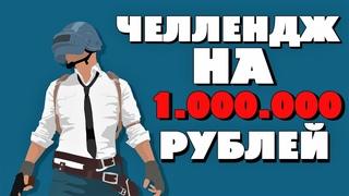ЧЕЛЛЕНДЖ НА  рублей в ПУБГ➤ Условия в описании ➤ PUBG [2K]