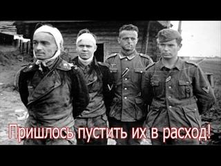Нам пришлось убрать лишних немецких солдат которых мы взяли в плен , это была война и она сурова.