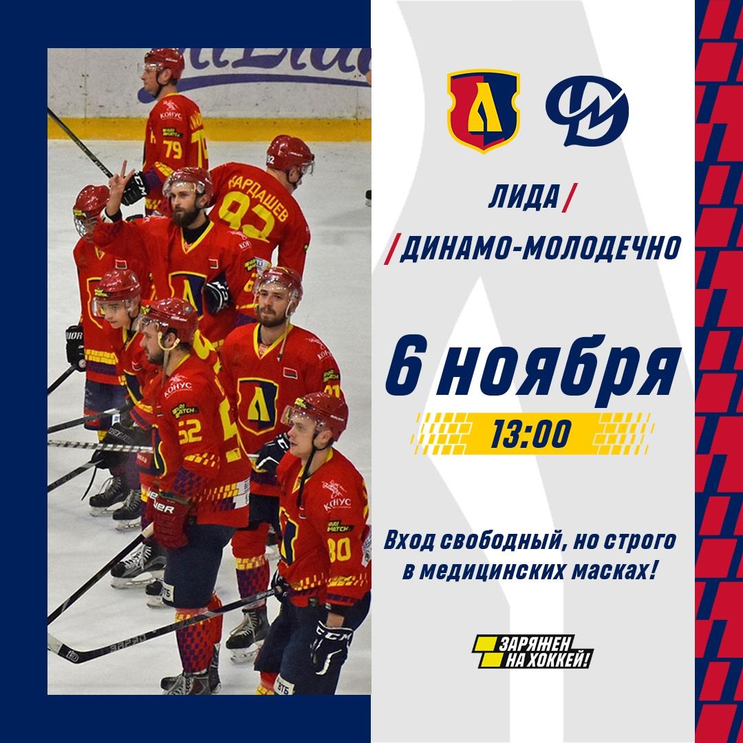 Хоккейный клуб «Лида» сегодня проведет товарищеский матч.