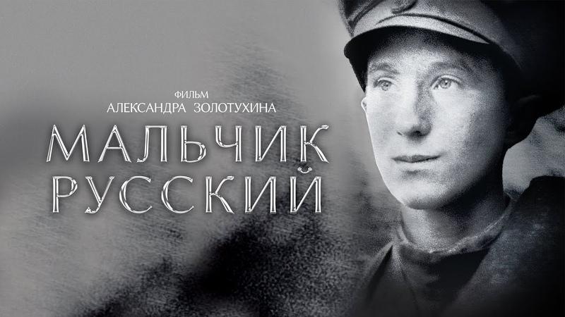 Мальчик русский 2018 военный драма Россия