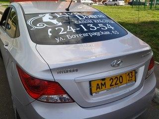 Размещу рекламу на вашем авто за деньги продать кожаную куртку ломбард москва