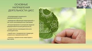 """Тренинг """"Социальное предпринимательство для льготных категорий граждан"""", 2 часть"""