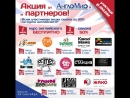 Итоги акции АнглоМира Август сентябрь 2018