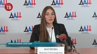 Марьяна Наумова снова в ДНР. Комментарий дня