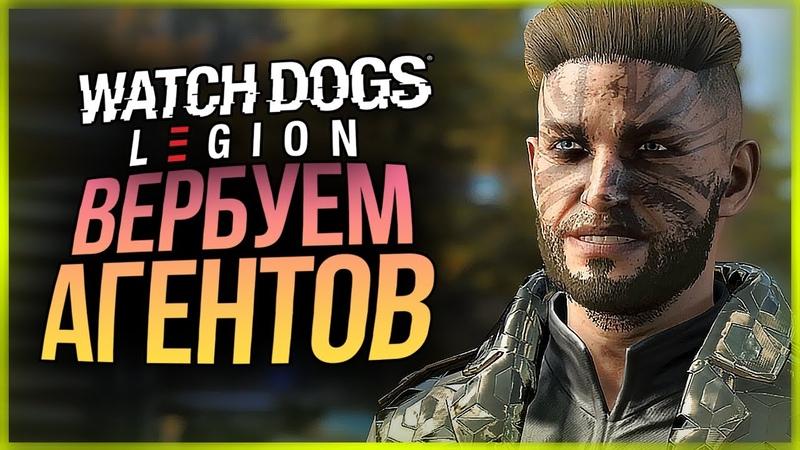КАК ЗАВЕРБОВАТЬ АГЕНТА В DEDSEC? ● Watch Dogs: Legion 2