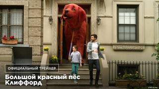 Большой красный пес Клиффорд - Трейлер