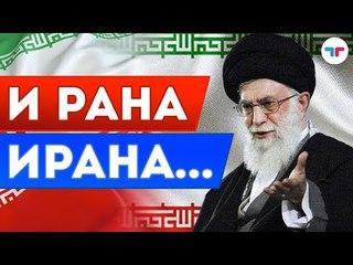 TeleTrade: Утренний обзор,  – И рана Ирана…