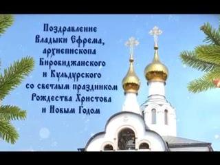 Поздравление архиепископа Биробиджанского и Кульдурского с Рождеством (РИА Биробиджан)
