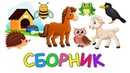 УЧИМ ЖИВОТНЫХ Сборник Монтессори Угадай Домики Как говорят Животные Развивающие мультики для детей