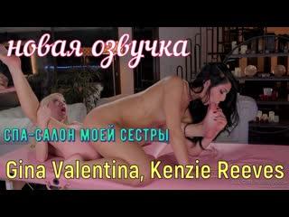 Gina Valentina, Kenzie Reeves - Спа-салон моей сестры (русские титры big tits, brazzers, sex, porno, озвучка перевод на русском)