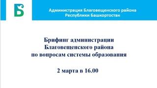 Брифинг администрации Благовещенского района