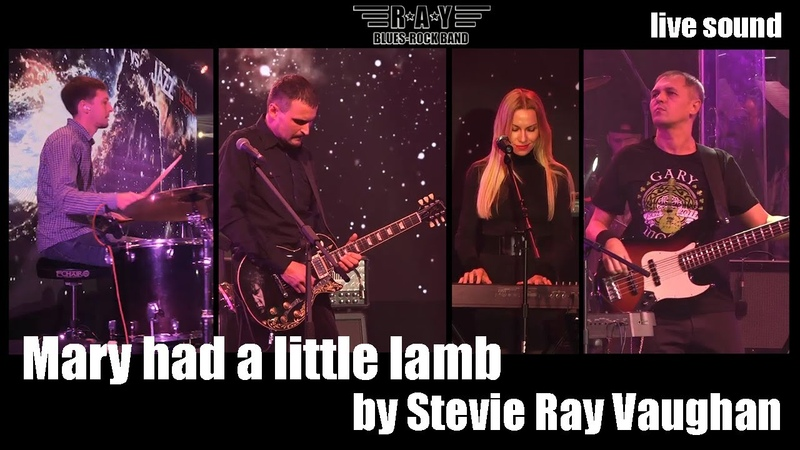 Mary had a little lamb Song by Stevie Ray Vaughan