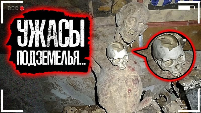 УЖАСЫ подземелья НАШЛИ ЧЕРЕП САМЫЙ ЖУТКИЙ заброшенный бункер СТРАШНЫЕ находки НОЧЬ В ЗАБРОШКЕ