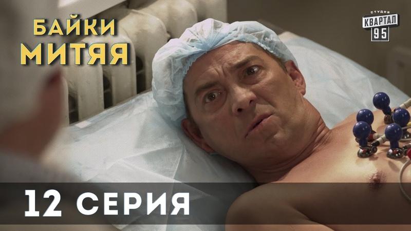 Сериал Байки Митяя 12 я серия
