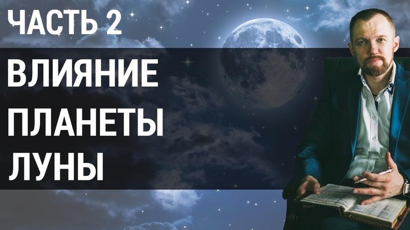 Влияние планет на человека Как планета луна влияет на человека родившимся под ее знаком Часть 2