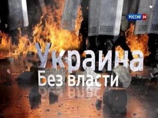 Украина. Без власти 22 02 2014