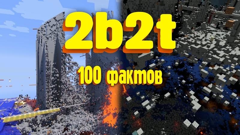 100 ФАКТОВ 2B2T Minecraft 2b2t