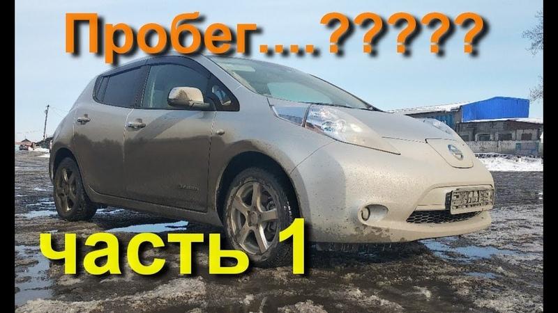 Nissan Leaf ZE0 и пробег в городе. Честный Тест. 1-я Часть