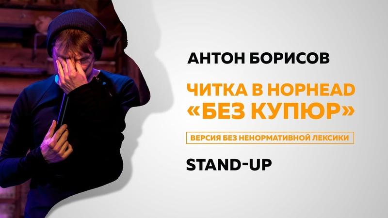 Стендап Антона Борисова Мы вырезали мат HopHead Censored