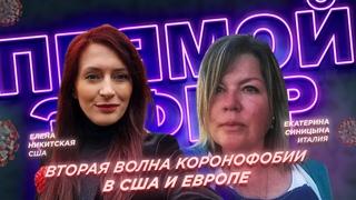 Вторая волна в Европе и США. Екатерина Сантони и Елена Никитская