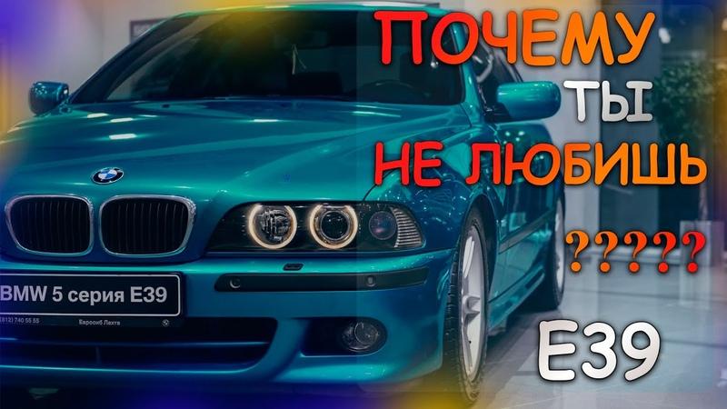 Почему, фанатам BMW стыдно за bmw е39?!?!?